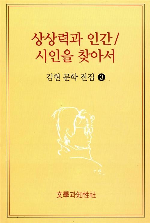 상상력과 인간 / 시인을 찾아서 - 김현 문학전집 3 (알인18코너)