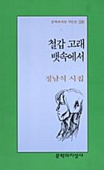 철갑 고래 뱃속에서 - 문학과지성 시인선 298 (알문2코너)