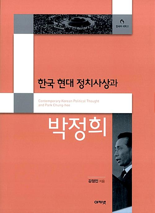 한국 현대 정치사상과 박정희 - 한국의 석학 시리즈 2 (알코너)