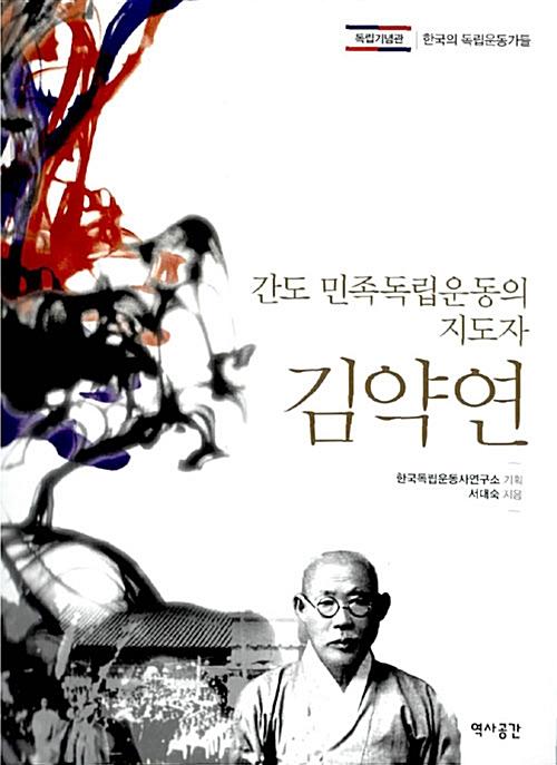 간도 민족독립운동의 지도자, 김약연 - 한국의 독립운동가들 (알코너)