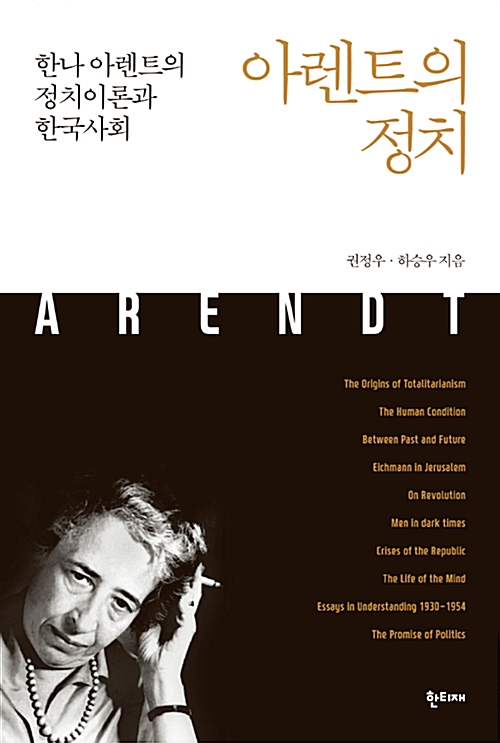 아렌트의 정치 - 한나 아렌트의 정치이론과 한국사회  (알코너)