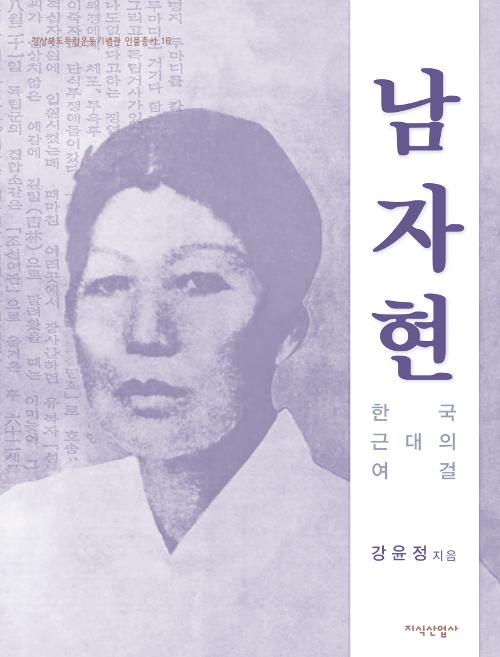 남자현 - 한국 근대의 여걸 - 경상북도 독립운동기념관 인물총서 16 (알코너)