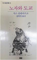 노자와 도교 - 까치 동양학 2 (알동34코너)