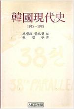 한국현대사 1945~1975 - 사계절 15 (알역28코너)