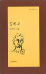 꽃차례 - 김명인 시집 (알시13코너)