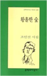 황홀한 숲 - 문학과지성 시인선 261 - 초판 (알시13코너)