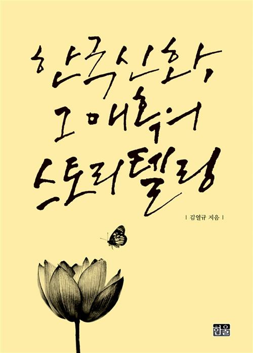 한국 신화, 그 매혹의 스토리텔링 (반양장) (알인32코너)