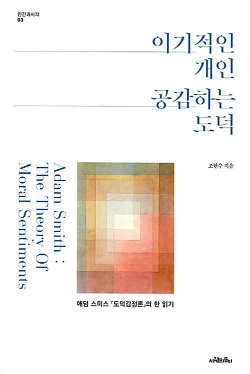 이기적인 개인, 공감하는 도덕 - 애덤 스미스 도덕감정론의 한 읽기 (알코너)