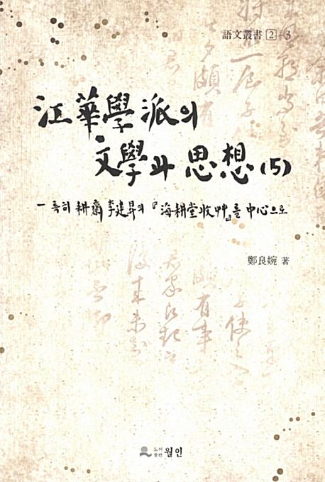 강화학파의 문학과 사상 5 (코너)