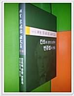 동리 한단석 논문집(제5권) - 칸트에 관한 논문과 변증법의 본질 (코너)