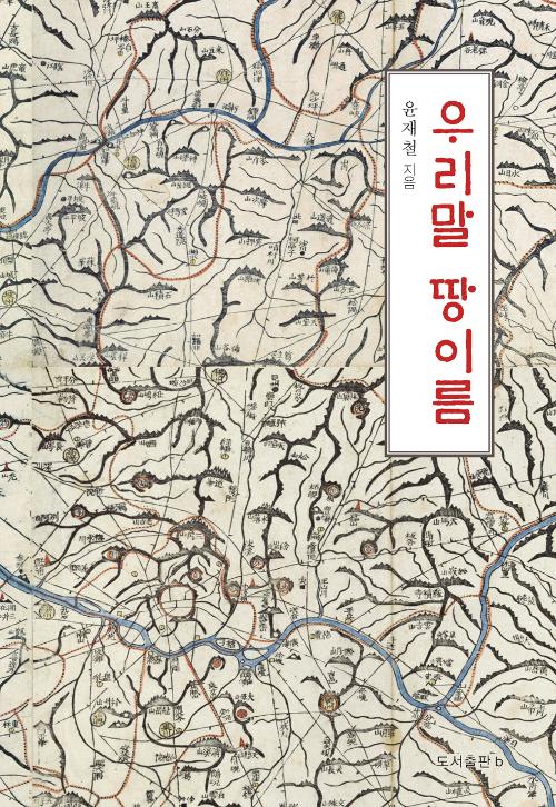 우리말 땅이름 - 우리말 땅이름 1 (알코너)