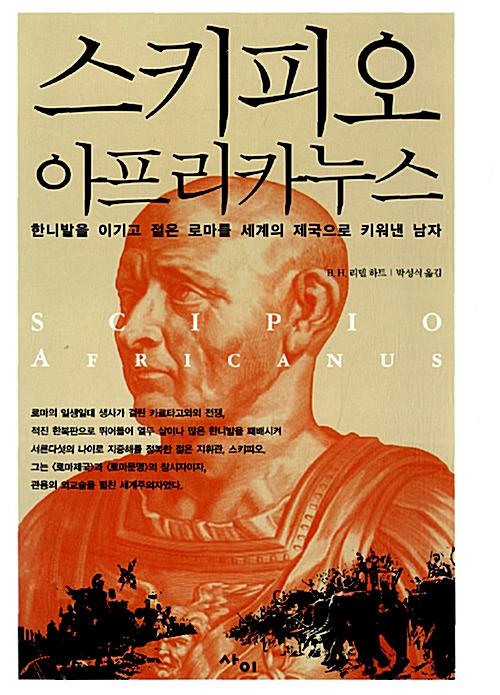 스키피오 아프리카누스 - 한니발을 이기고 젊은 로마를 세계의 제국으로 키워낸 남자 (알코너)