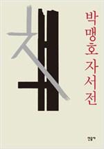 박맹호 자서전 책 (알인18코너)