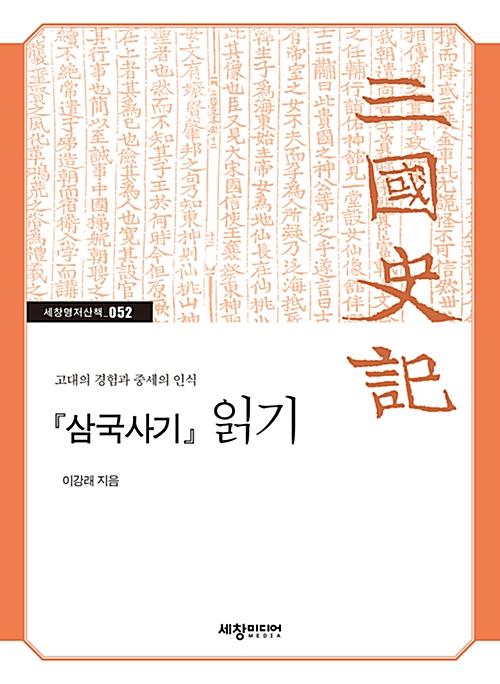 <삼국사기> 읽기 - 고대의 경험과 중세의 인식 (알코너)