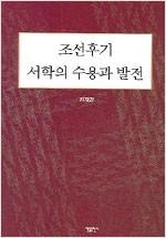 조선후기 서학의 수용과 발전 (알역27코너)