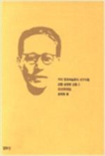 민족미술론 - 우리 문화예술론의 선구자들 - 근원 김용준 전집 5 (나86코너)