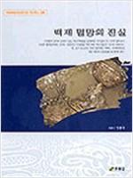 백제 멸망의 진실 - 백제문화개발연구원 역사문고 4 (알역21코너)