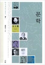 문학 - 한국개념사총서 7 (나82코너)