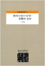한국사상의 방향 : 성찰과 전망 - 유교문화연구총서 14 (나87코너)