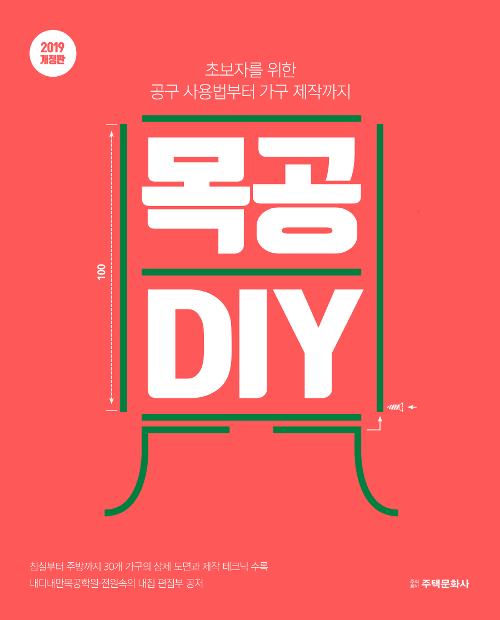 목공 DIY - 초보자를 위한 공구 사용법부터 가구 제작까지, 2019 개정판 (알가74코너)