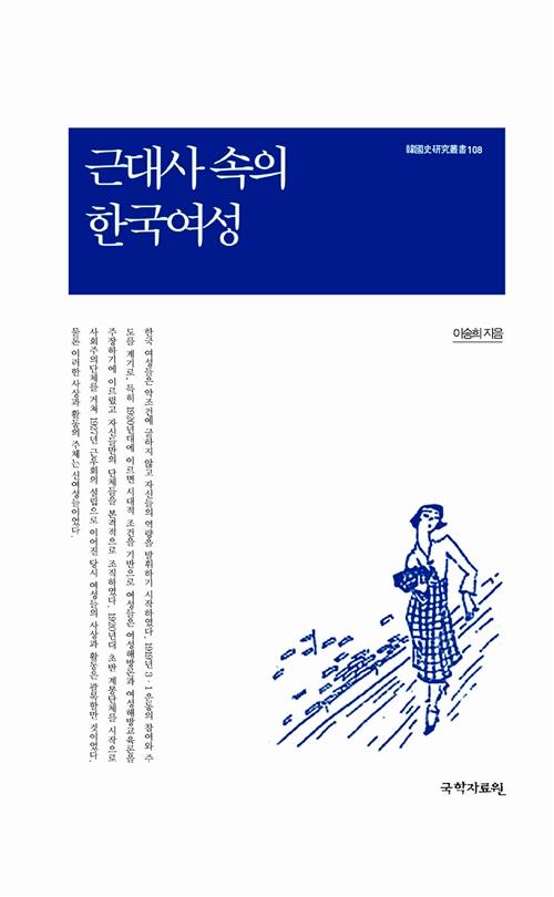 근대사 속의 한국여성 - 한국사연구총서 108 (코너)