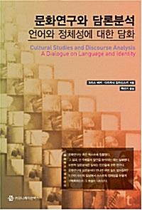문화연구와 담론분석 - 언어와 정체성에 대한 담화 (나65코너)