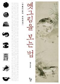 옛그림을 보는 법 - 전통미술의 상징세계 (나7코너)