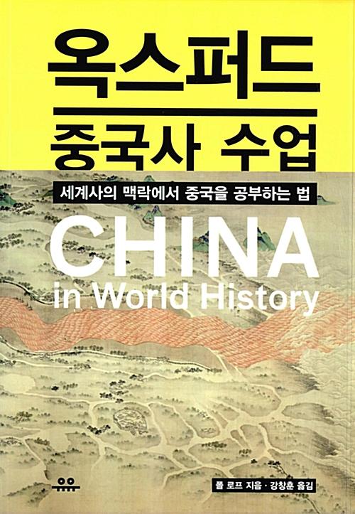 옥스퍼드 중국사 수업 - 세계사의 맥락에서 중국을 공부하는 법 (알코너)