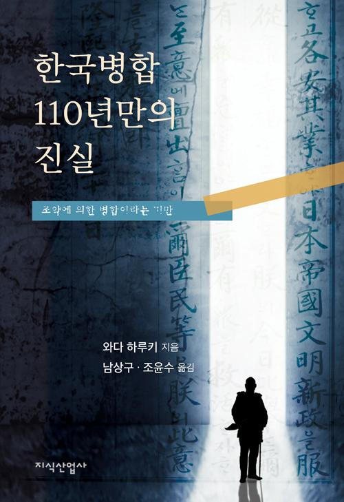 한국병합 110년만의 진실 (알작23코너)