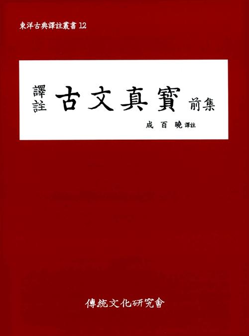 역주 고문진보 전집 - 동양고전역주총서 12 (알52코너)
