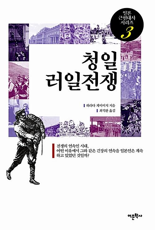 청일.러일전쟁 - 일본 근현대사 3 (알코너)