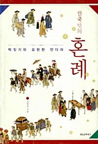 한국인의 혼례 - 짝짓기의 요란한 만다라 (알코너)