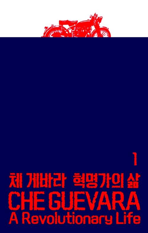 체 게바라 혁명가의 삶 1 (코너)