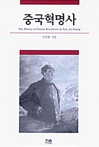 중국혁명사 (코너)