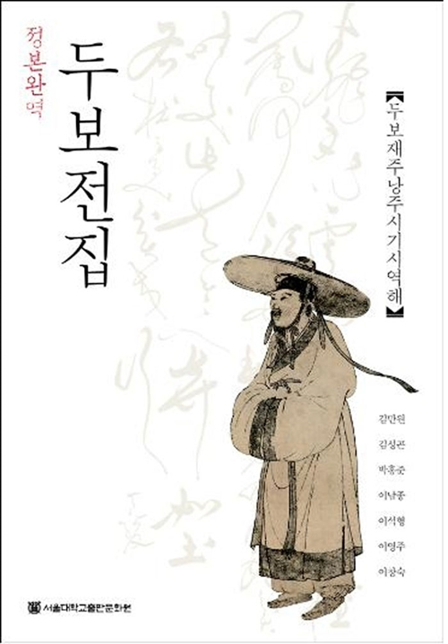 정본완역 두보전집 6 : 두보 재주낭주시기시 역해 (코너)