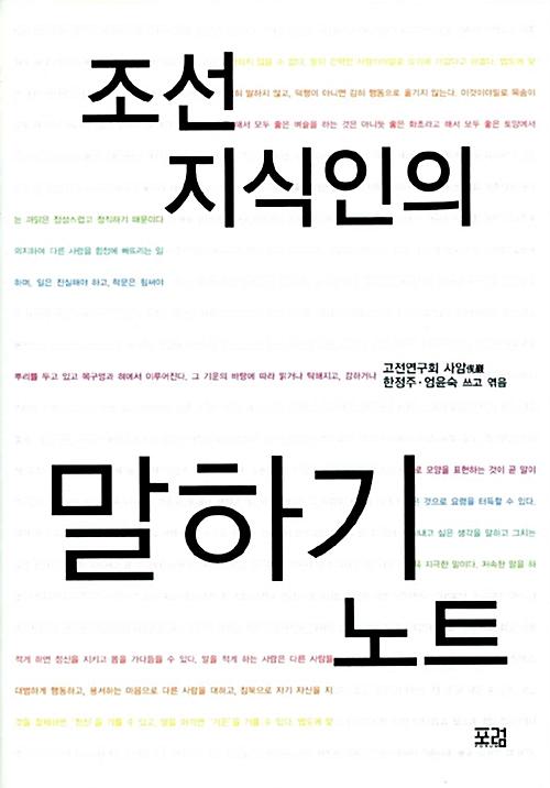 조선 지식인의 말하기 노트 - 조선 지식인 시리즈 (알작37코너)