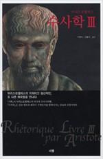 수사학 3 - 아리스토텔레스 (알작37코너)
