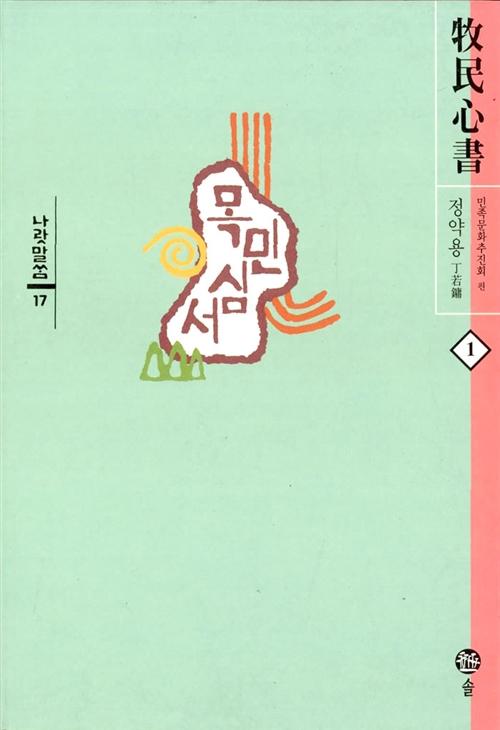 목민심서 1 - 나랏말쌈 17 (알작37코너)