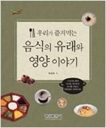 우리가 즐겨먹는 음식의 유래와 영양 이야기 (알170코너)