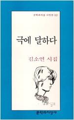 극에 달하다 - 김소연시집 (알문1코너)