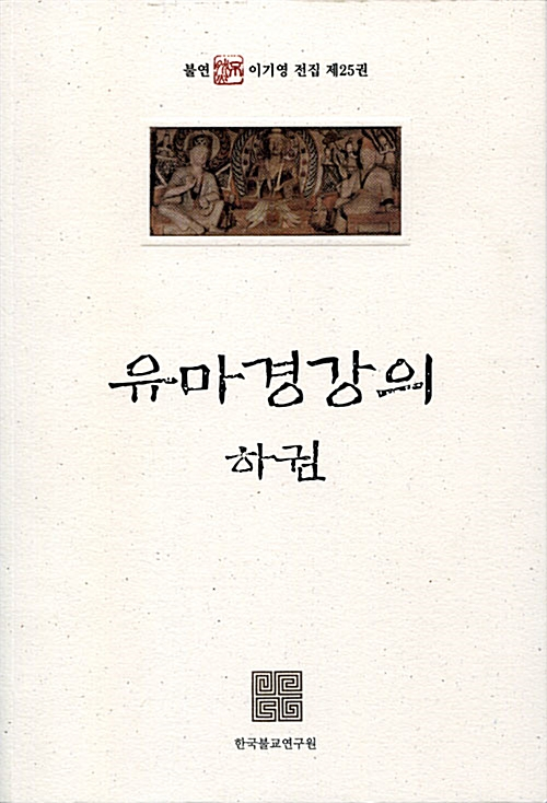 유마경 강의 - 하 - 불연 이기영 전집 25 (알불34코너)