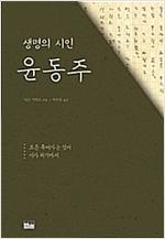 생명의 시인 윤동주 (양장) (알28코너)