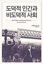 도덕적 인간과 비도덕적 사회 - 증보판 (알27코너)
