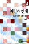 차별과 연대 - 조선 사회의 신분과 조직 - 사회사 연구 총서 4