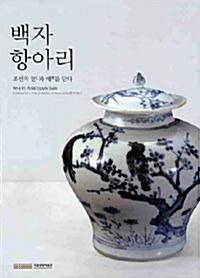 백자항아리 - 조선의 인과 예를 담다 (코너)