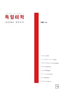 독일미학 - 고전에서 현대까지 - 논형학술총서 46 (코너)