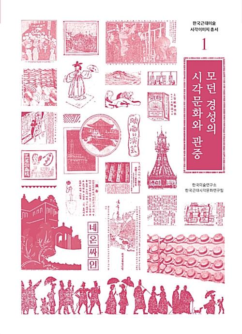 모던 경성의 시각문화와 관중 - 한국근대미술 시각이미지 총서 1 (알코너)