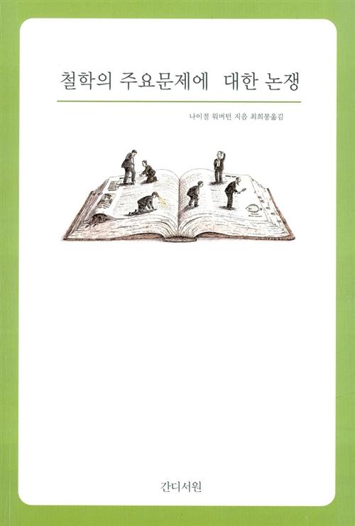 철학의 주요문제에 대한 논쟁 (코너)
