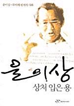 윤이상 상처 입은 용 - 윤이상.루이제 린저의 대화 (코너)