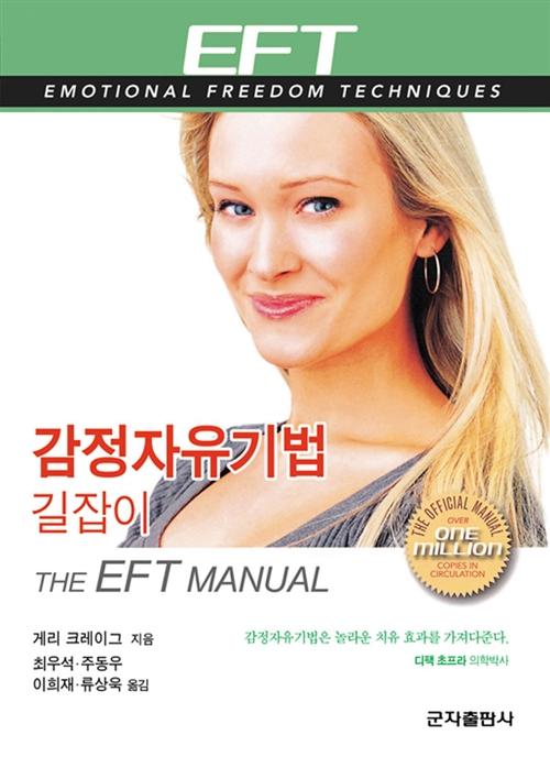 감정자유기법 길잡이 (코너)